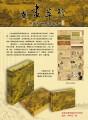 国画萃珍 邮票册