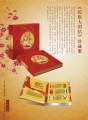 民族大团结 珍藏邮票册