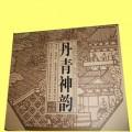 《丹青神韵》邮票册定制|邮票收藏礼品定做