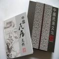 《中国民居文化》邮票收藏册定制