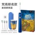 小米生态企业素士声波电动牙刷X3U梵高蓝色