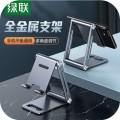 UGREEN绿联金属桌面手机支架