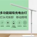 超维Choworld多功能磁吸台灯