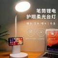 超维Choworld笔筒锂电护眼台灯